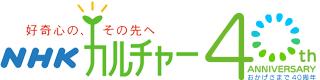 NHK文化センターリンクimg